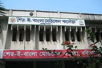 Sher_e_Bangla_Medical_College
